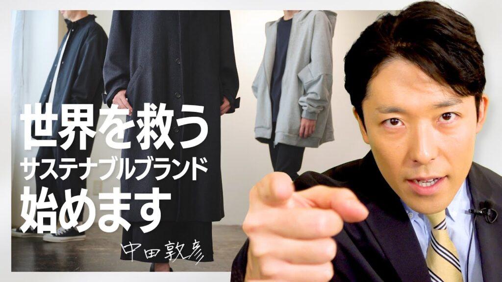 nakata-atsuhiko