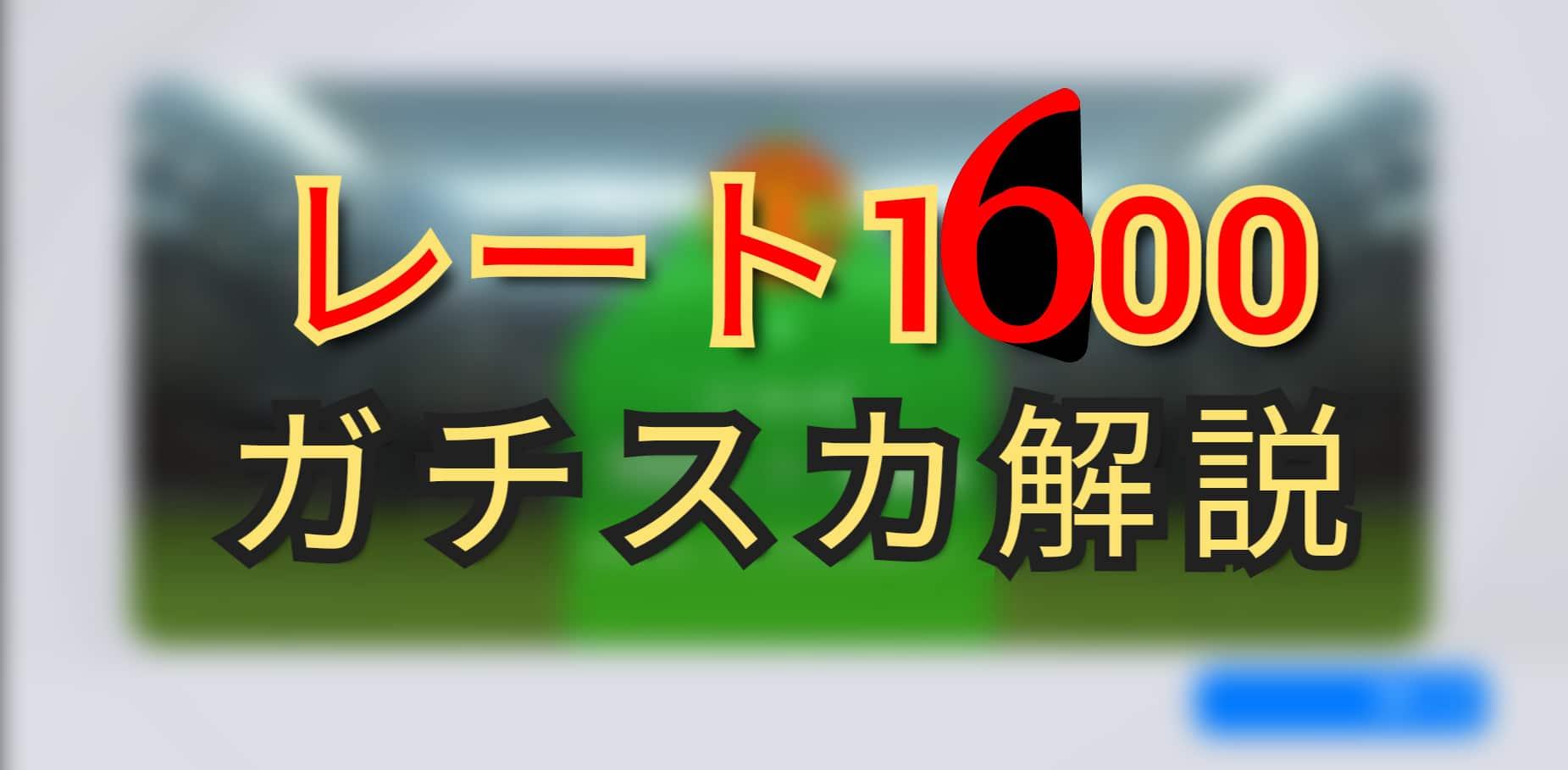 pes2021-superscud-title